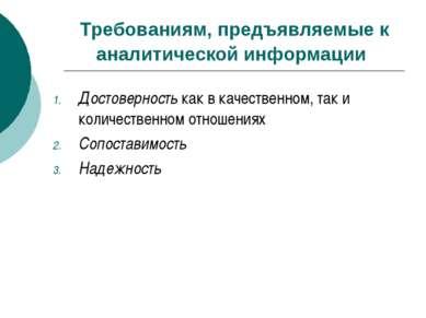 Требованиям, предъявляемые к аналитической информации Достоверность как в кач...