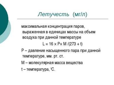 Летучесть (мг/л) максимальная концентрация паров, выраженная в единицах массы...