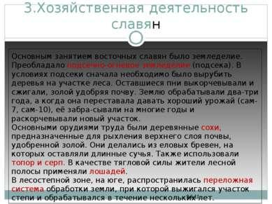 3.Хозяйственная деятельность славян Основным занятием восточных славян было з...