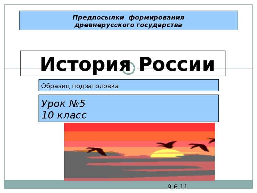Урок №5 10 класс Предпосылки формирования древнерусского государства История ...