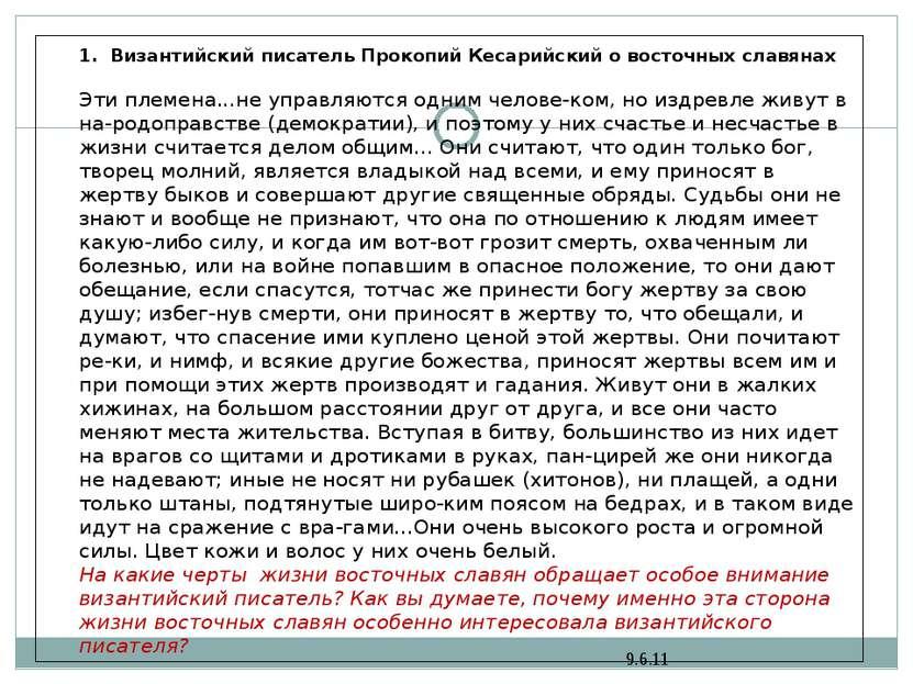 1. Византийский писатель Прокопий Кесарийский о восточных славянах  Эти пле...