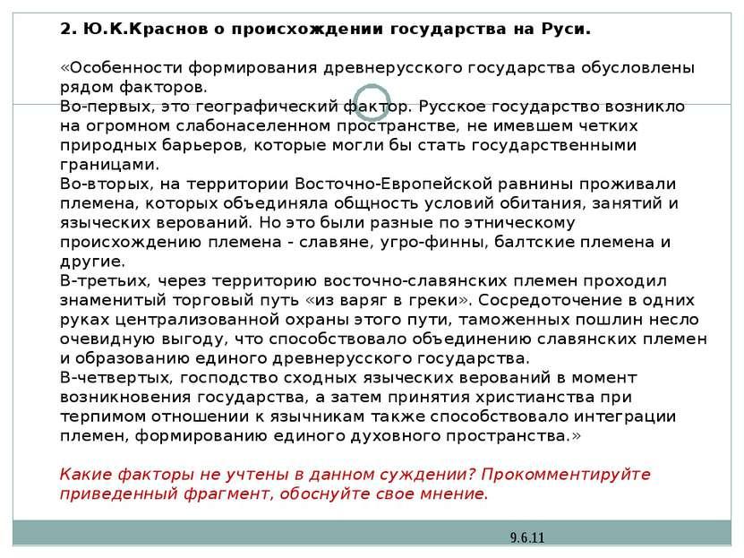 2. Ю.К.Краснов о происхождении государства на Руси.  «Особенности формирован...