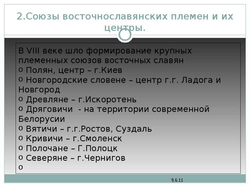 2.Союзы восточнославянских племен и их центры. В VIII веке шло формирование к...