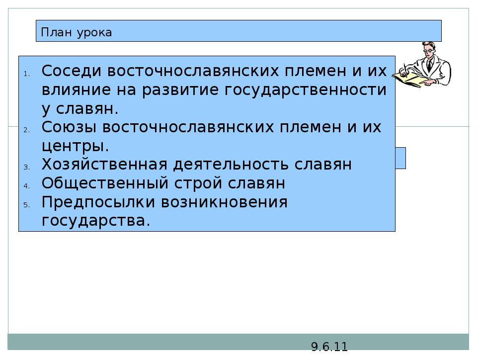 Соседи восточнославянских племен и их влияние на развитие государственности у...