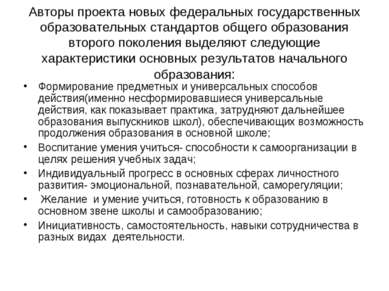 Авторы проекта новых федеральных государственных образовательных стандартов о...