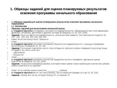 1. Образцы заданий для оценки планируемых результатов освоения программы нача...