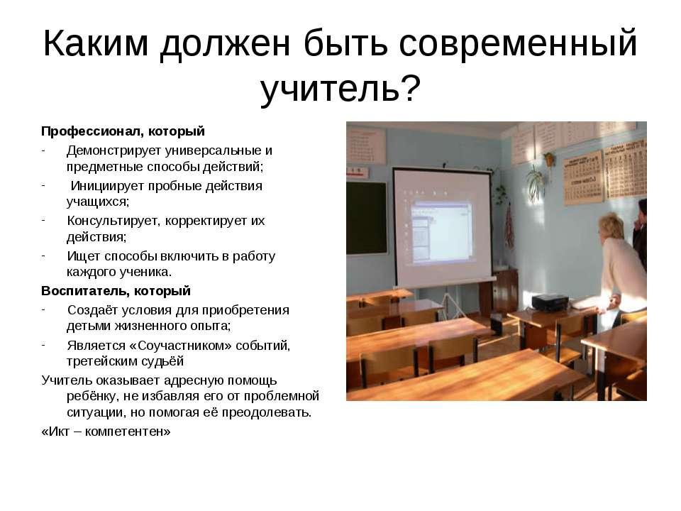 Каким должен быть современный учитель? Профессионал, который Демонстрирует ун...