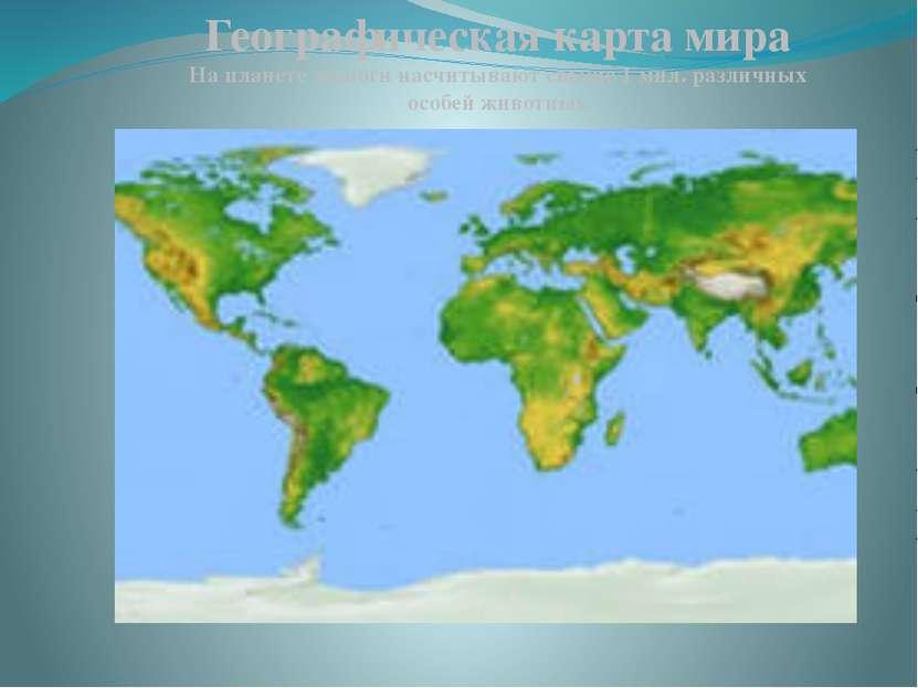 Географическая карта мира На планете зоологи насчитывают свыше 1 мил. различн...