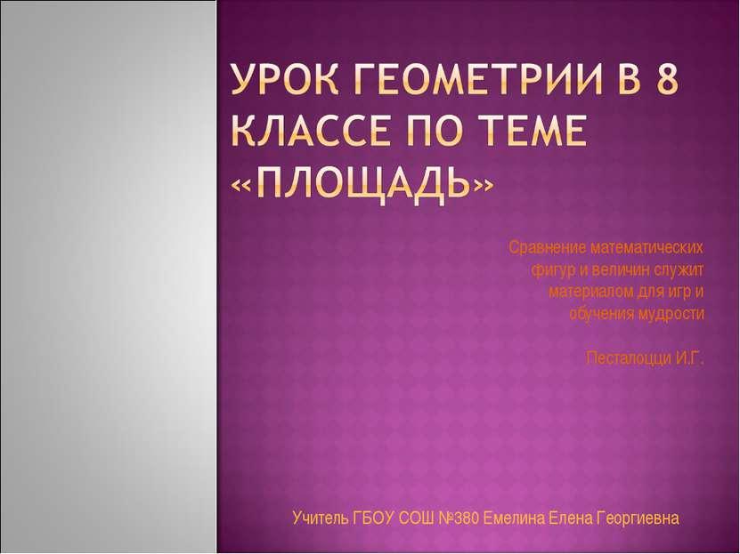Учитель ГБОУ СОШ №380 Емелина Елена Георгиевна Сравнение математических фигур...