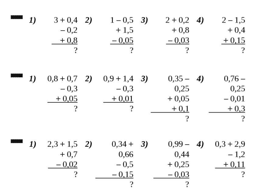 Г 1) 3 + 0,4 – 0,2 + 0,8 ? 2) 1 – 0,5 + 1,5 – 0,05 ? 3) 2 + 0,2 + 0,8 – 0,03 ...