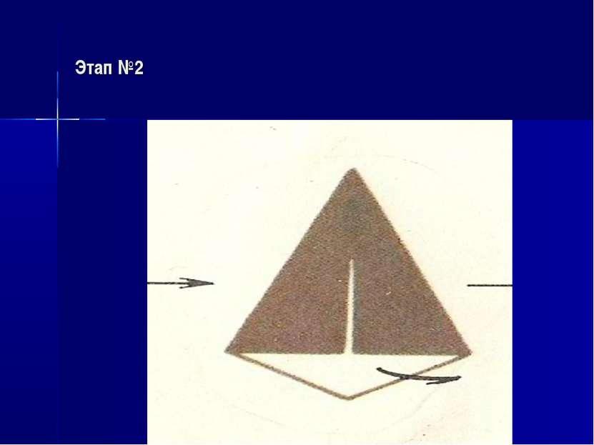 Этап №2