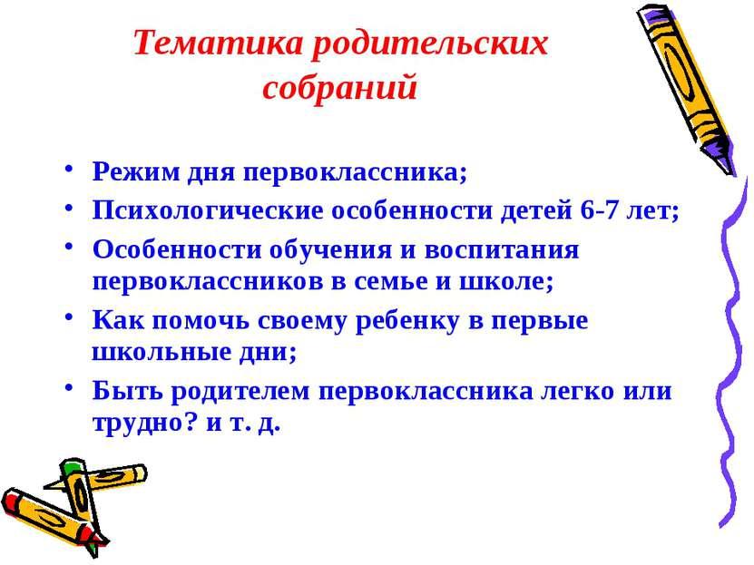 Тематика родительских собраний Режим дня первоклассника; Психологические особ...