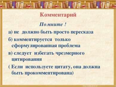 Комментарий Помните ! а) не должно быть просто пересказа б) комментируется то...