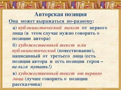 Авторская позиция Она может выражаться по-разному: а) публицистический текст ...