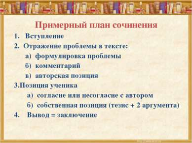 Примерный план сочинения 1. Вступление 2. Отражение проблемы в тексте: а) фор...