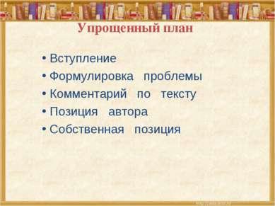 Упрощенный план Вступление Формулировка проблемы Комментарий по тексту Позици...