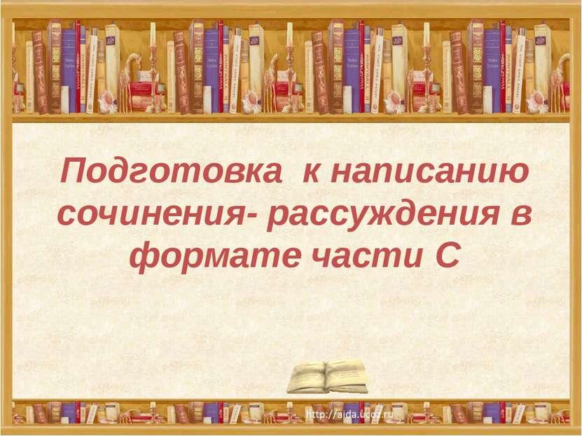 Подготовка к написанию сочинения- рассуждения в формате части С
