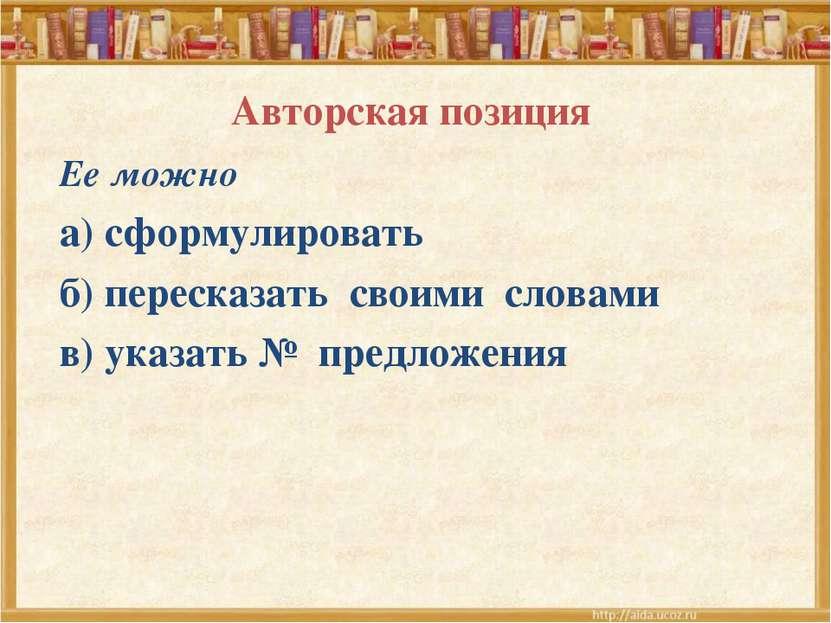 Авторская позиция Ее можно а) сформулировать б) пересказать своими словами в)...
