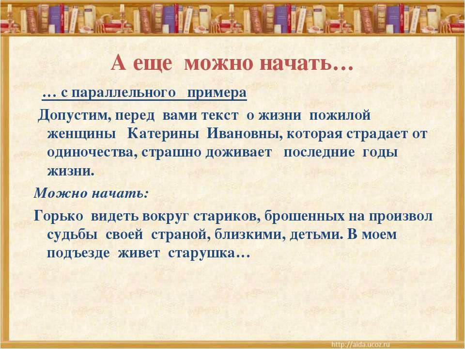 А еще можно начать… … с параллельного примера Допустим, перед вами текст о жи...