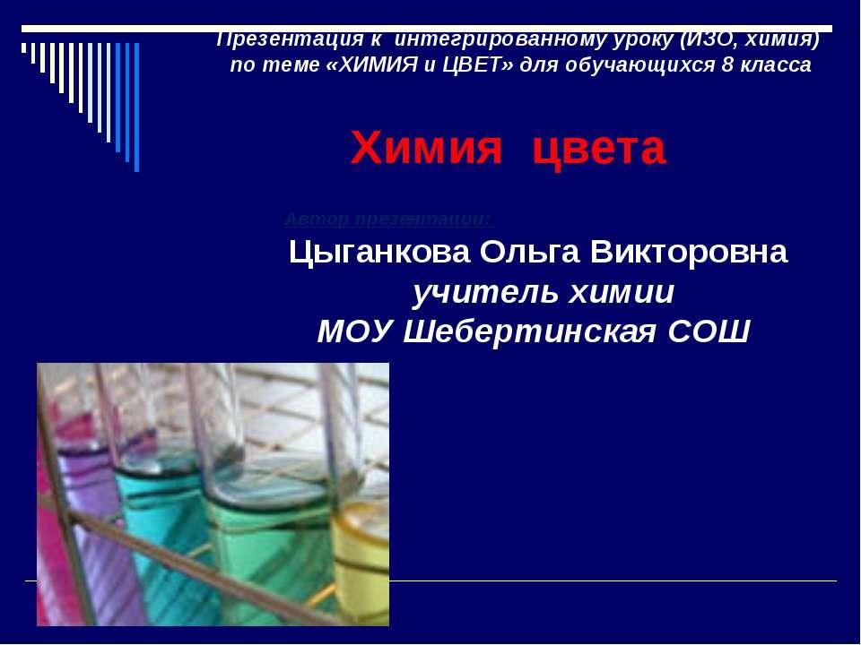 Презентация к интегрированному уроку (ИЗО, химия) по теме «ХИМИЯ и ЦВЕТ» для ...