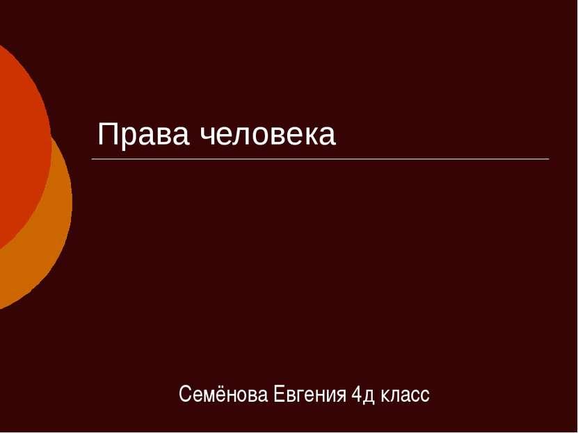 Права человека Семёнова Евгения 4д класс