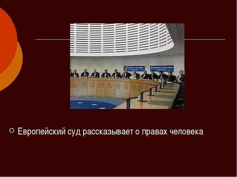 Европейский суд рассказывает о правах человека