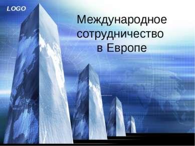 Международное сотрудничество в Европе www.themegallery.com LOGO