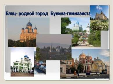 Елец- родной город Бунина-гимназиста