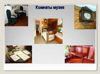 Комнаты музея