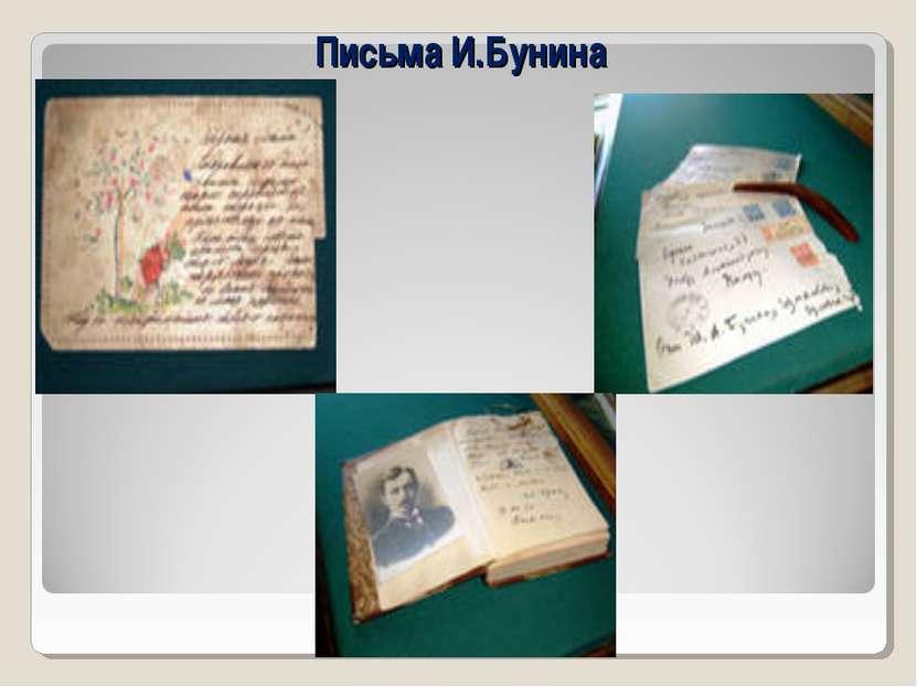 Письма И.Бунина