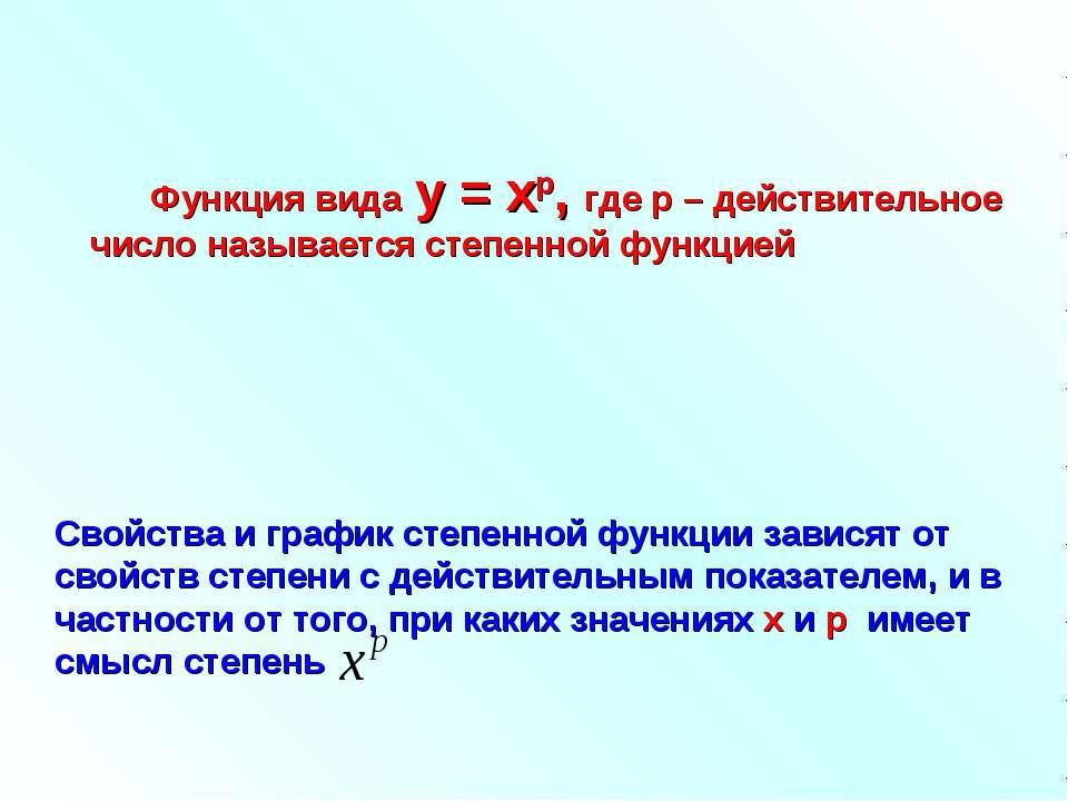 Функция вида у = хр, где р – действительное число называется степенной функци...