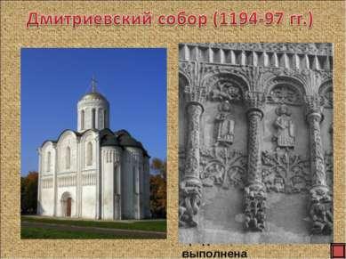 Дмитриевский собор - придворный храм, возведённый на княжеском дворе в 1194—9...