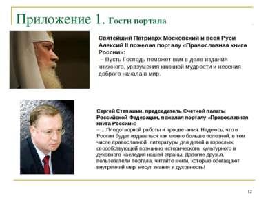 * Приложение 1. Гости портала Святейший Патриарх Московский и всея Руси Алекс...