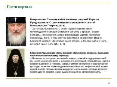 * Гости портала Епископ Егорьевский Марк, викарий Московской епархии, высказа...