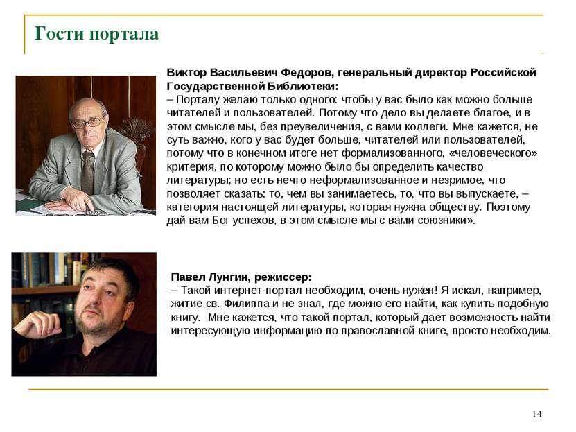 * Гости портала Виктор Васильевич Федоров, генеральный директор Российской Го...