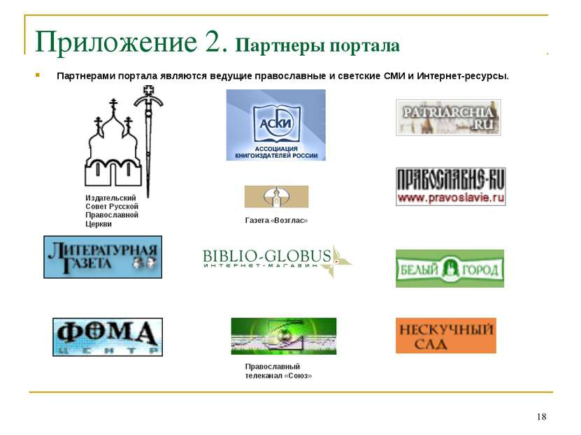 * Приложение 2. Партнеры портала Партнерами портала являются ведущие правосла...
