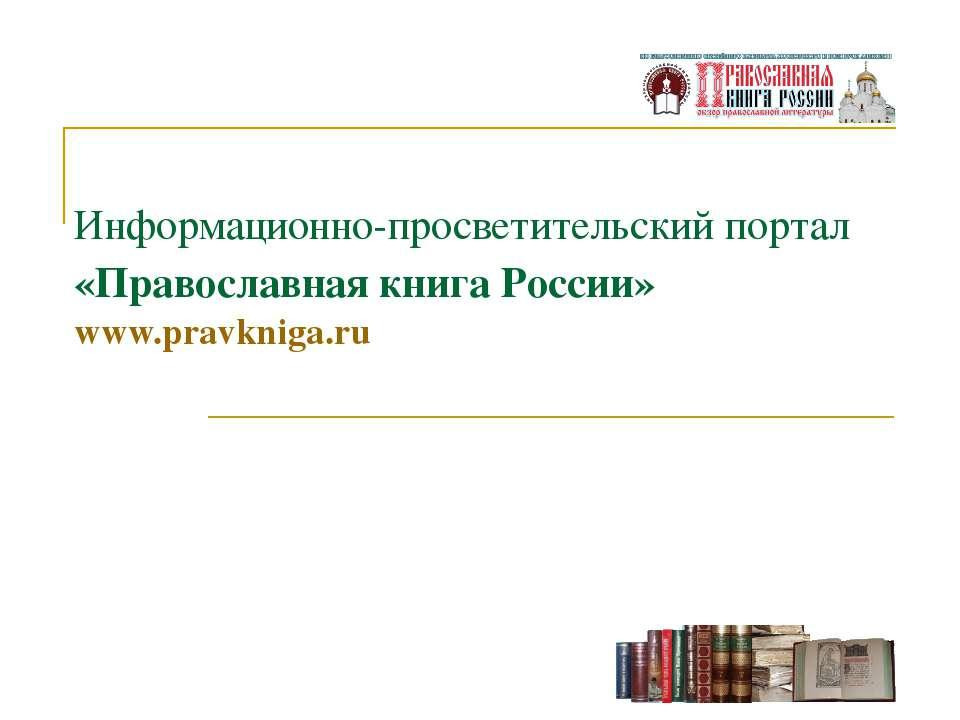 Информационно-просветительский портал «Православная книга России» www.pravkni...