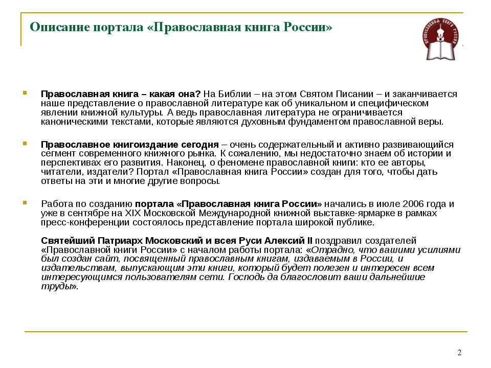 * Описание портала «Православная книга России» Православная книга – какая она...