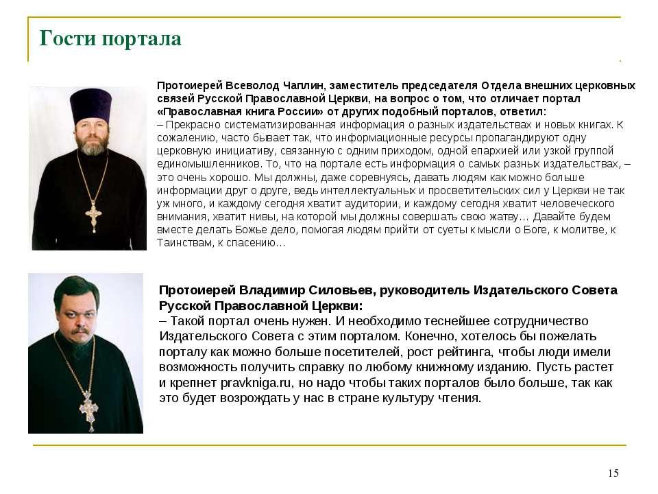 * Гости портала Протоиерей Всеволод Чаплин, заместитель председателя Отдела в...