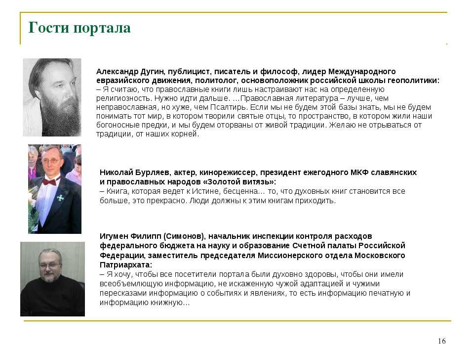 * Гости портала Николай Бурляев, актер, кинорежиссер, президент ежегодного МК...