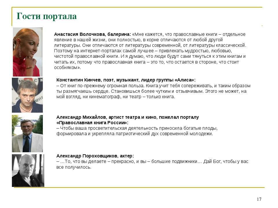 * Гости портала Анастасия Волочкова, балерина: «Мне кажется, что православные...