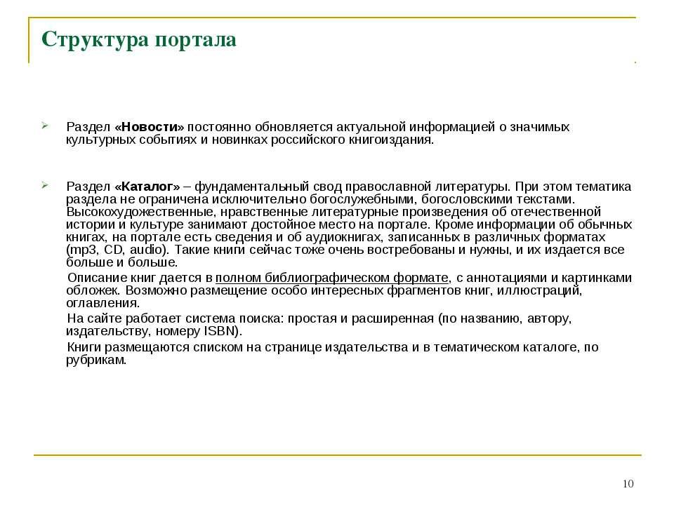* Структура портала Раздел «Новости» постоянно обновляется актуальной информа...