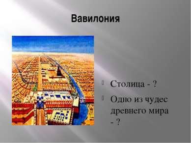 Вавилония Столица - ? Одно из чудес древнего мира - ?