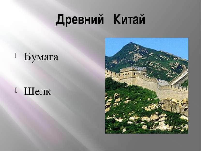 Древний Китай Бумага Шелк