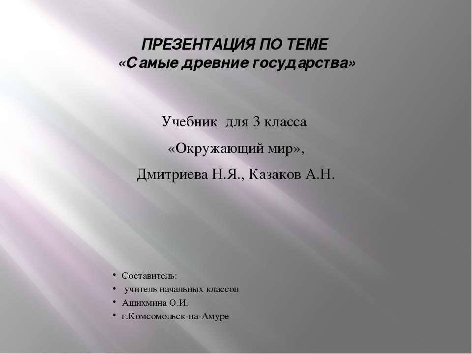ПРЕЗЕНТАЦИЯ ПО ТЕМЕ «Самые древние государства» Учебник для 3 класса «Окружаю...