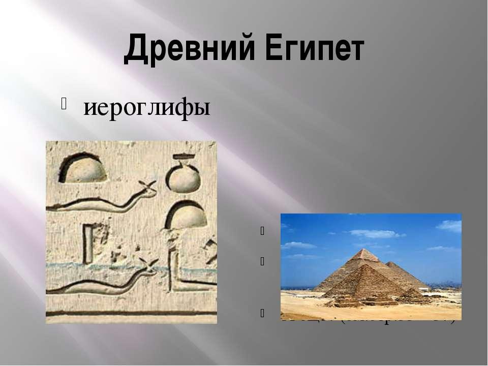 Древний Египет иероглифы Лодки - из тростника Жилища – из глины, ила и соломы...