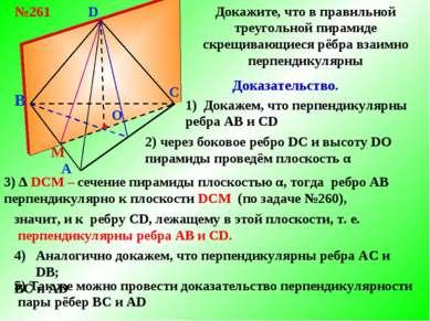 B A C D №261 Докажите, что в правильной треугольной пирамиде скрещивающиеся р...