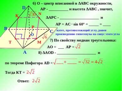 B A C D О T ● ● М N ● ● К ● Р 6) О – центр вписанной в ∆АBС окружности, АР - ...