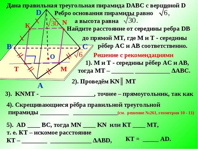 B A C D О T ● ● М N ● ● Дана правильная треугольная пирамида DABC с вершиной ...