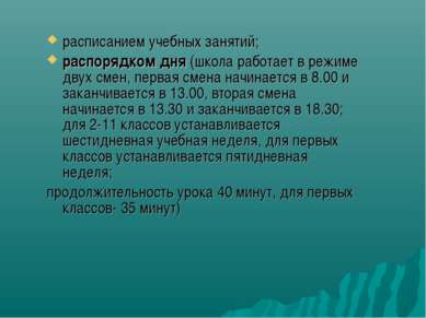 расписанием учебных занятий; распорядком дня (школа работает в режиме двух см...